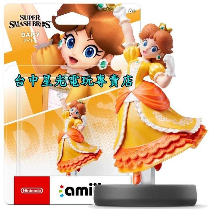 【NS週邊】☆ Switch 任天堂明星大亂鬥 amiibo 黛西公主 ☆【台中星光電玩】
