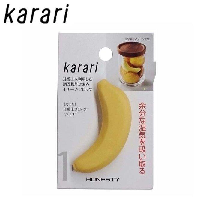 又敗家@日本Karari珪藻土防潮乾燥塊(香蕉)矽藻土硅藻土防潮小物調味料乾燥塊調味料鹽罐吸濕塊乾燥劑除濕塊除溼塊