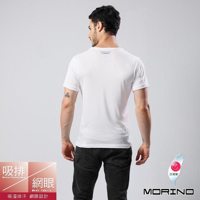 限時優惠【MORINO摩力諾】吸排涼爽素色網眼運動短袖衫/T恤(超值3件組)免運