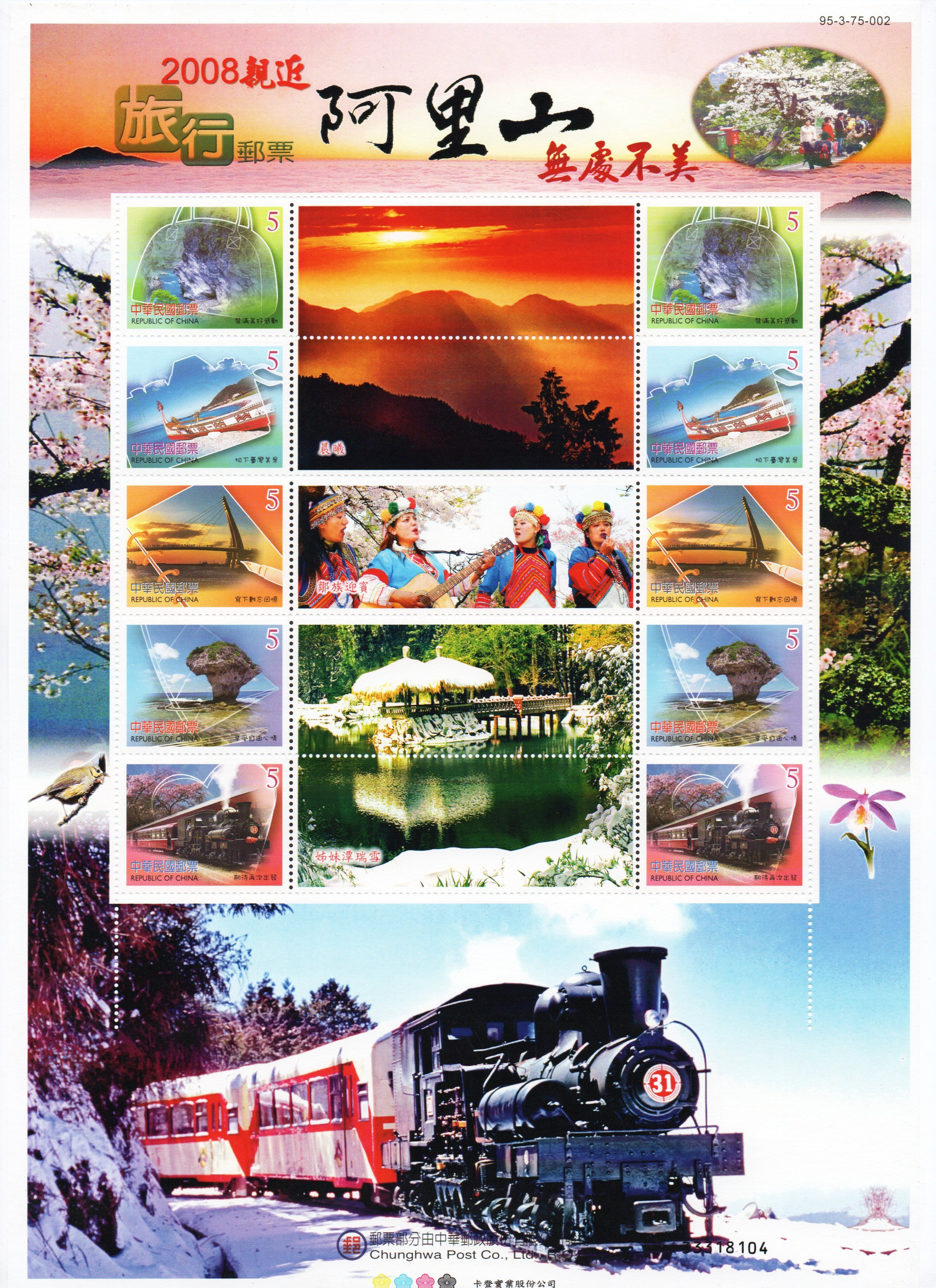 (個人化郵票10)2008親近阿里山無處不美