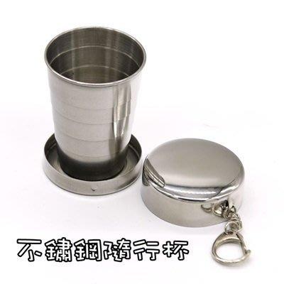 不鏽鋼杯 摺疊隨行杯(1入)-便攜75ml隨身201不鏽鋼水杯73pp498[獨家進口][米蘭精品]