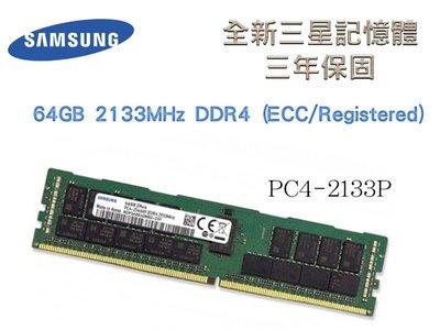 全新三年保 三星 64GB 2133MHz DDR4 (ECC/Registered) 2133P RDIMM 記憶體