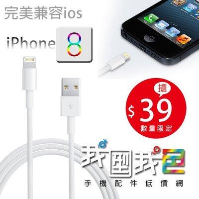 iPhone 5/5c/5s/6 PLUS 蘋果手機 ipad平板  100cm充電/傳輸線 支援ios8系統