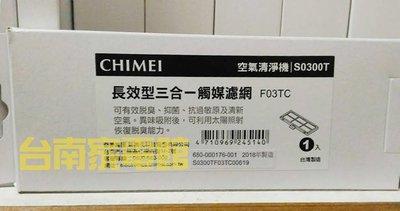 台南家電館-CHIMEI奇美空氣清淨機濾網【F03TC*1入】+【F03HP*1入】 適用機型S0300T~ 台南市