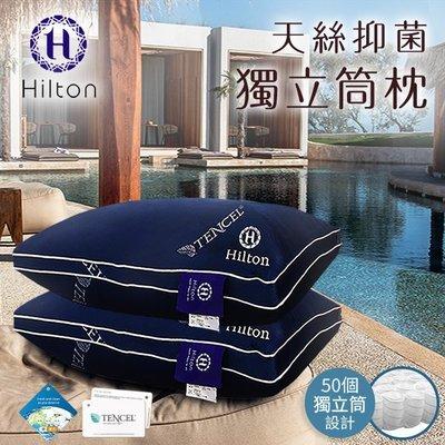 【樂樂生活精品】免運費 【Hilton希爾頓】六星級國際精品面料天絲抑菌獨立筒枕 (請看關於我) MG