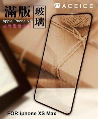 【櫻花市集】全新 Apple iPhone Xs Max (6.5吋) 專用2.9D滿版鋼化玻璃保護貼 防刮抗油