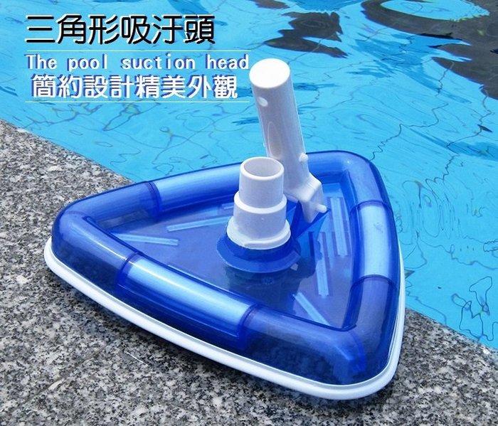 【奇滿來】三角型無死角 游泳池吸汙頭 水底吸塵刷  底部帶毛刷吸汙頭 水底吸塵頭 池底清潔 AQBH