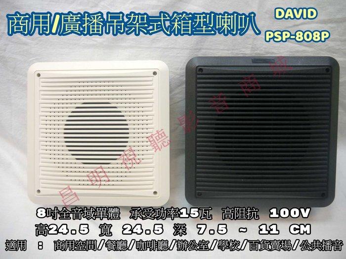 【昌明視聽】DAVID PSP-808P 高阻抗100V 商用/廣播吊掛式箱型喇叭 8吋全音域單體 承受功率15瓦