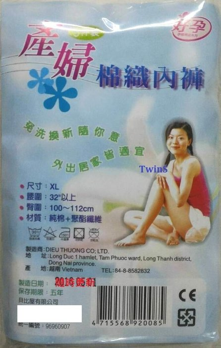 貝比屋好孕- 產婦/一般淑女棉織免洗內褲5入裝【暢銷的免洗褲】【TwinS伯澄】