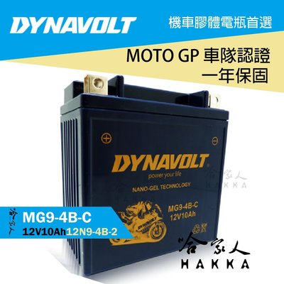 【 DYNAVOLT 藍騎士 】 奈米膠體電池 MG9-4B-C 機車  12N9-4B-2 VESPA 150CC