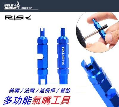 【飛輪單車】RISK 【多功能】各式氣嘴閥拆裝工具 氣嘴芯拆卸桿[05100823]
