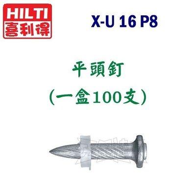 【五金達人】HILTI 喜利得 喜得釘 X-U 16 P8 平頭鋼構釘 DX2 DX5 DX36 DX351 DX460