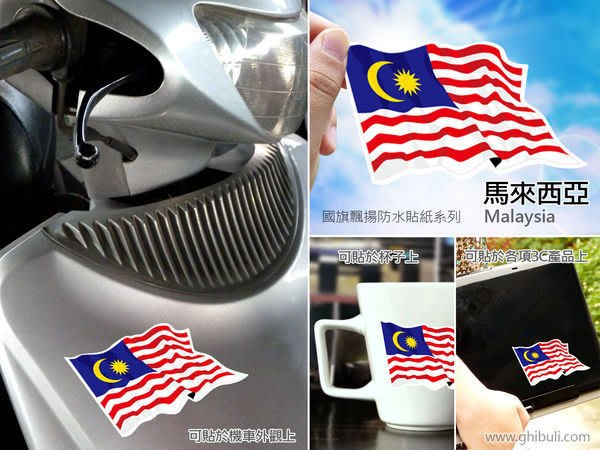 【國旗貼紙專賣店】馬來西亞國旗飄揚旅行箱貼紙/抗UV防水/各國、多尺寸均可訂製