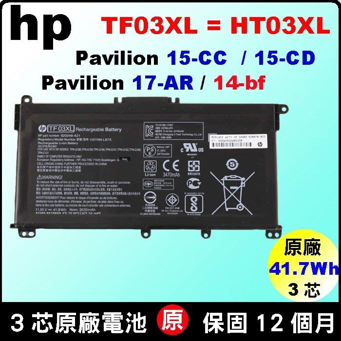 hp HT03XL 電池 原廠 惠普 pavilion 15-cs1026tx 15-cs1057tx TF03XL