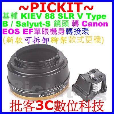 基輔 Kiev 88 TYPE B Salyut S鏡頭轉Canon EOS EF機身轉接環 KIEV 88-CANON
