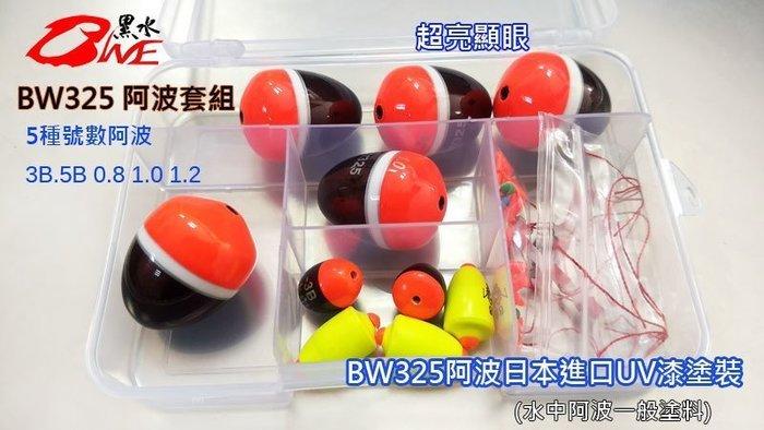 【 黑水 】BW325套裝自重阿波浮標(一般型 3B~1.2 )(含水中阿波)釣組內有阿波套組共5組--磯釣.不可或缺