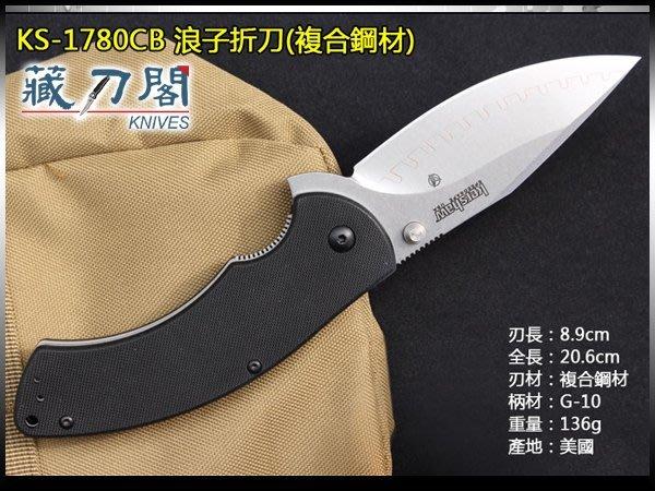 《藏刀閣》KERSHAW-浪子折刀(複合鋼材)