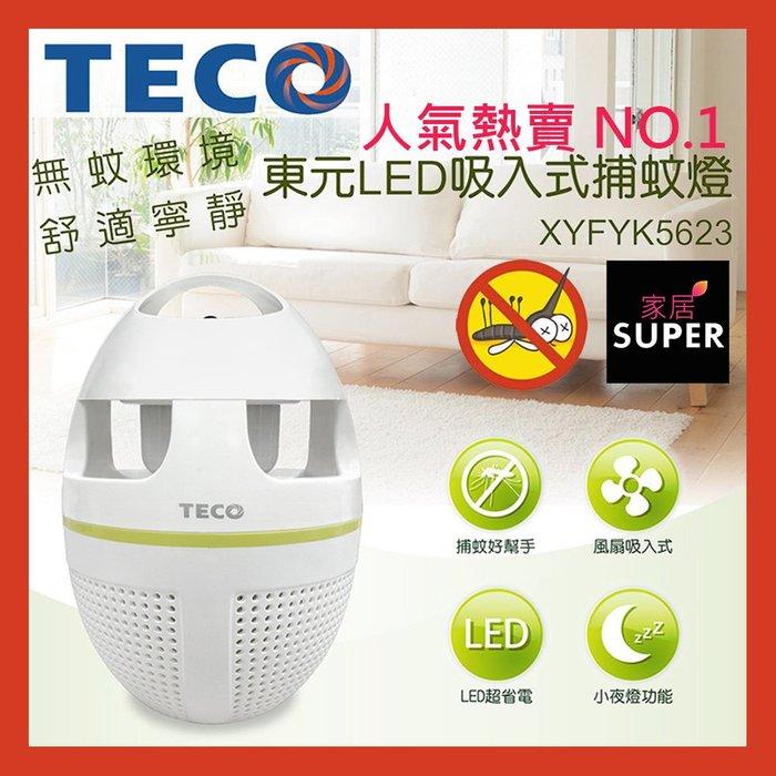 【SUPER家居24H出貨】無輻射可超取 TECO 東元 LED 吸入式捕蚊燈 蛋蛋捕蚊燈 電蚊拍 XYFYK5623
