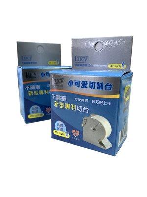 台灣製造LUCY 不鏽鋼新型專利切台 膠帶切台 小可愛切割台 適用1/2吋、一吋3M透氣膠帶 各大品牌皆適用