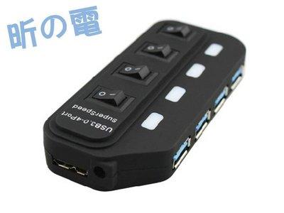 【呱呱店舖】USB3.0HUB 多接口 4口獨立開關 集線器 分線器 一分4擴展口