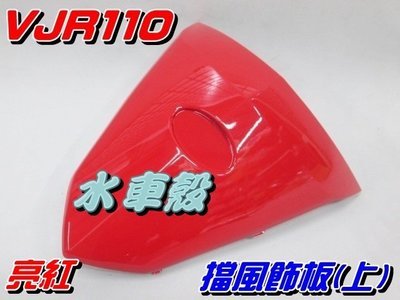 【水車殼】光陽 VJR110 擋風飾板(上) 亮紅 $155元 VJR100 小盾板 前頂蓋 飾板 小盾牌 紅色 VJR