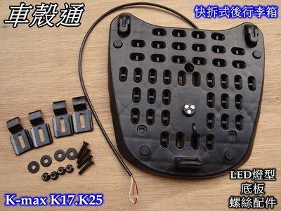 [車殼通] K-max K17,K25(LED燈型)後行李箱快拆式底板+螺絲配件包$770,,