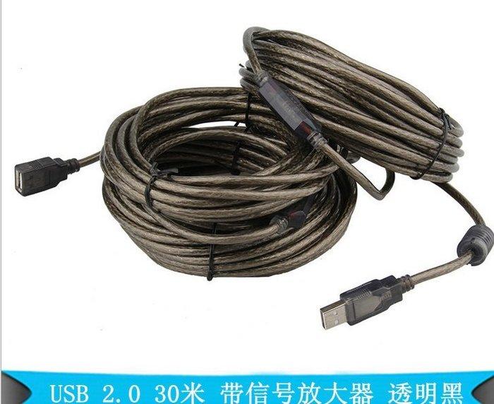 USB延長線 30米高速USB2.0帶信號放大器透明黑USB接電腦無線網卡 833