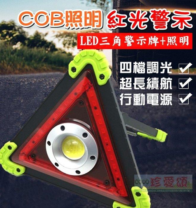 【珍愛頌】C079 LED三角警示牌+照明 故障警示 故障三角架 三角牌 警示架 COB 泛光照明 汽車拋錨 意外警示