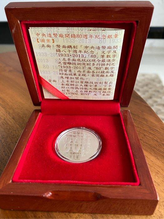 中央造幣廠開鑄80週年紀念銀章《限量500枚》