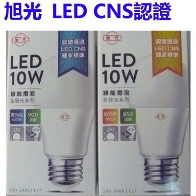 旭光 10W LED綠能全周光燈泡  110/ 220全電壓黃/ 白光任選 新北市
