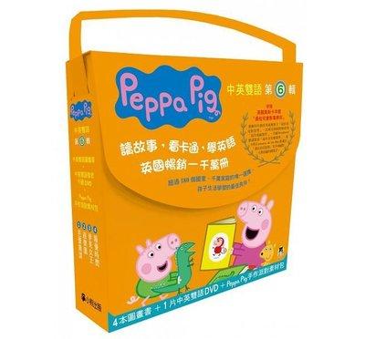 【大衛】Peppa Pig粉紅豬小妹.第6輯(獨家Peppa Pig手作派對素材包+四冊中英雙語套書+中英雙語DVD)