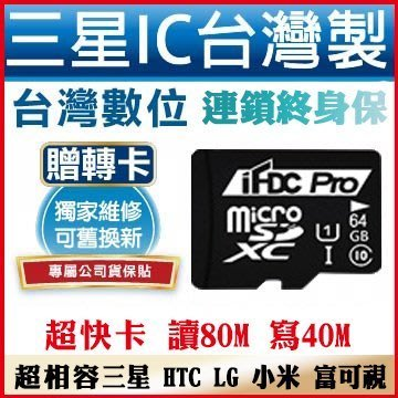IFDC T-F C10 64G 64GB免費升級終生保固  讀80M寫40M FDC公司貨 獨家3天快修服務 送轉卡