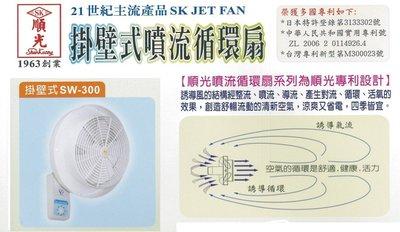 【順光】SW-300 壁掛式 12吋 空氣對流 循環扇 噴流扇 大風量 低噪音 台灣製造