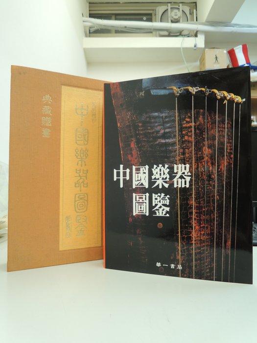 雅博客永安店-- 【中國樂器圖鑒】華一書局 (初版)(含運)