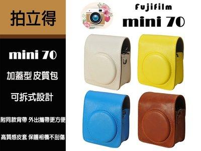 FUJIFILM Mini 70 拍立得皮套 相機包 皮質包 皮套 附背帶 保護套 Mini70  水晶殼  富士 老地方