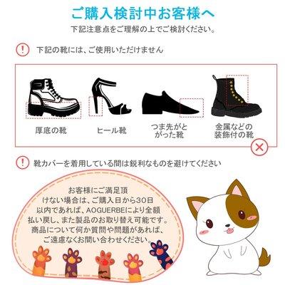 日本原裝 AOGUERBE 矽膠鞋套 雨天 雨具 優質鞋材 【全日空】