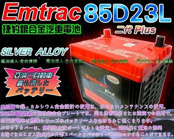 【電池達人】Emtrac 捷豹 汽車電池 CAMRY RAV4 TIERRA 福特 馬自達 速霸陸 豐田 85D23L