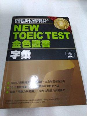 6980銤:fg☆2015年『NEW TOEIC TEST 金色證書:字彙(附光碟)』Bruce《眾文》