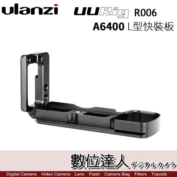 【數位達人】Ulanzi UURig R006 A6400 L型快拆板 金屬底座 豎拍板 冷靴 arca規格