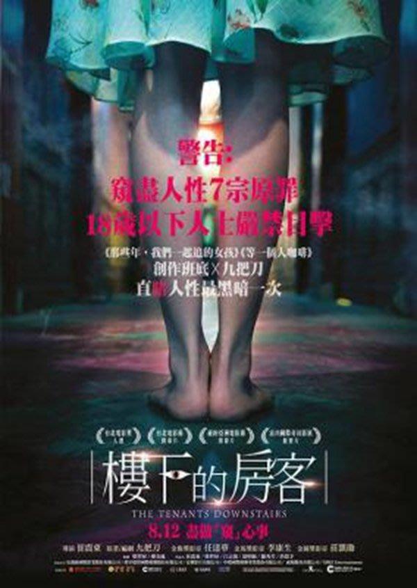【藍光電影】樓下的房客 2016 THE TENANTS DOWNSTAIRS  九把刀原著改編並親任編劇