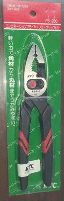 ktc pj-200 鯉魚鉗 日本製