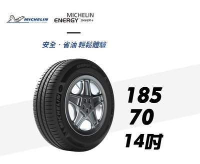 CS車宮車業 ENERGY SAVER+ 185/70/14 MICHELIN 米其林 米其林輪胎 輪胎 14吋