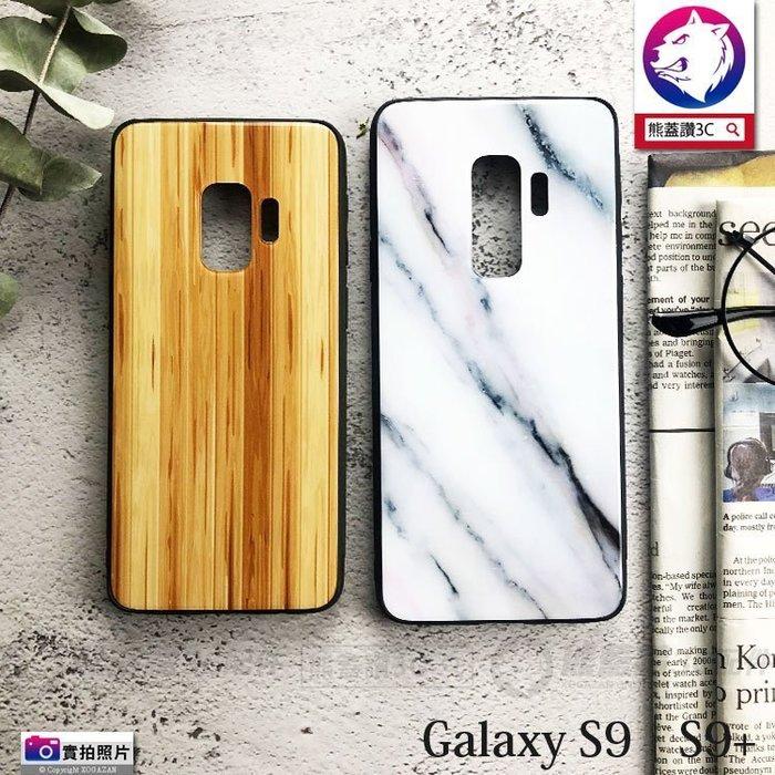 彩繪玻璃 日本熱銷 三星 S9 S9+ 經典紋理 鋼化殼 大理石紋 木紋 S9 PLUS 手機殼 軟邊 保護殼