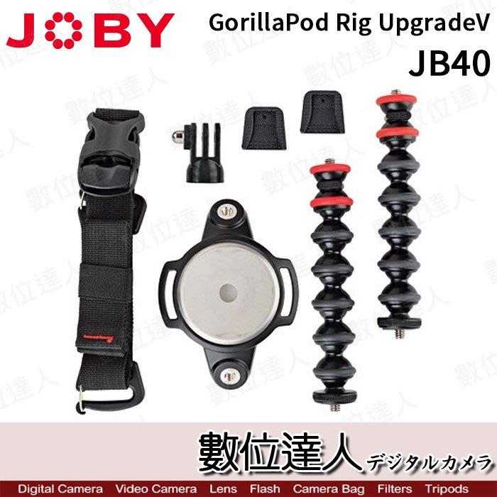 【數位達人】Joby 金剛爪直播攝影升級組〔JB40〕GorillaPod Rig Upgrade