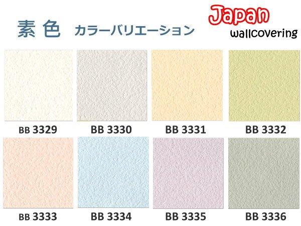 【大台北裝潢】日本進口機能性壁紙BA* [光觸媒 消臭 抗菌] 粉嫩素色(8色)  | 3329-3336 |