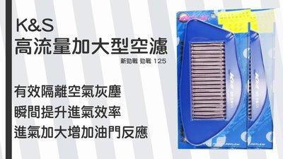 K&S KISS KS 新勁戰 勁戰 125 加大型 高流量空濾 空氣濾清器 高流量空濾 空濾