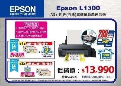 EPSON L1300 原廠 連續供墨 A3印表機/ L220 L310 L220 L455 L360 L365 修復