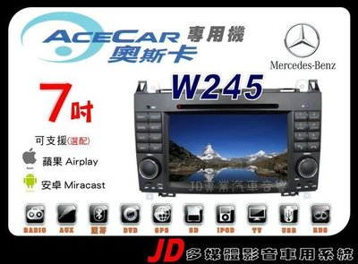 【JD 新北 桃園】ACECAR BENZ W245 賓士 DVD/USB/HD數位/導航/藍芽/方控 7吋觸控螢幕專用主機
