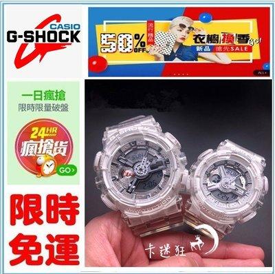 限時免運 CASIO 卡西歐 G-SHOCK 透明白色 GA-110CR-7ABA-110CR-7A防水運動手表