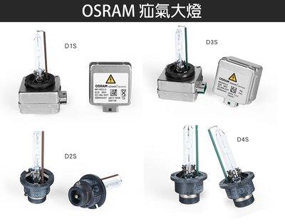 德國製造 原裝進口 歐司朗 OSRAM疝氣大燈  D3S  4200k HID燈泡 最新版本 加亮20%